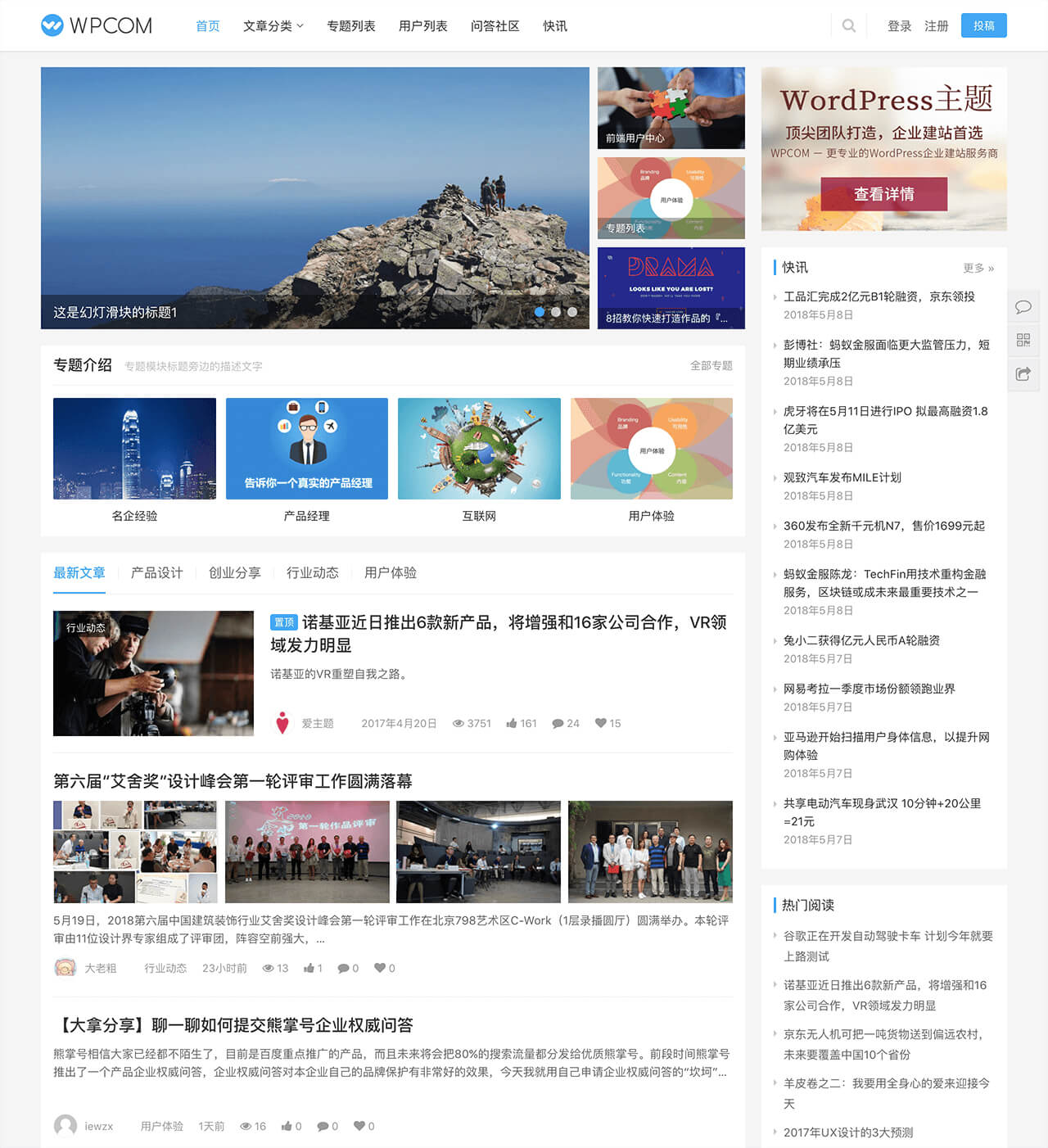 WordPress付费主题 : JustNews v5.7.3免授权破解版