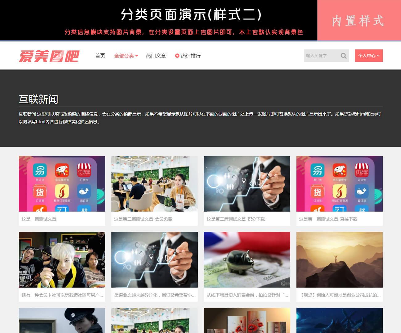 WordPress图片主题 多功能CX-UDY 3.2图片主题破解版去授权版本